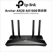 TP-LINK Archer AX20 AX1800無線路由器【可刷卡】薪創