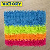 【VICTORY】雪尼爾平板替換布(4入) #1025060