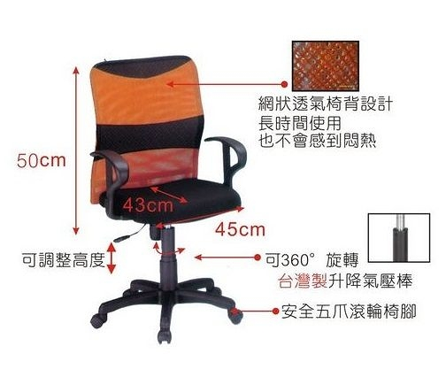 【 C . L 居家生活館 】網布護腰辦公椅
