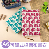 珠友網購限定 SC-05007 A6/50K 多功能書衣/書皮/書套-可調式棉麻布