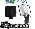 【EC數位】KB23 K-B23 KIORA  閃光燈反光片 柔光罩 反光板 柔光片 閃燈  寫真 婚紗 通用各廠牌閃光燈