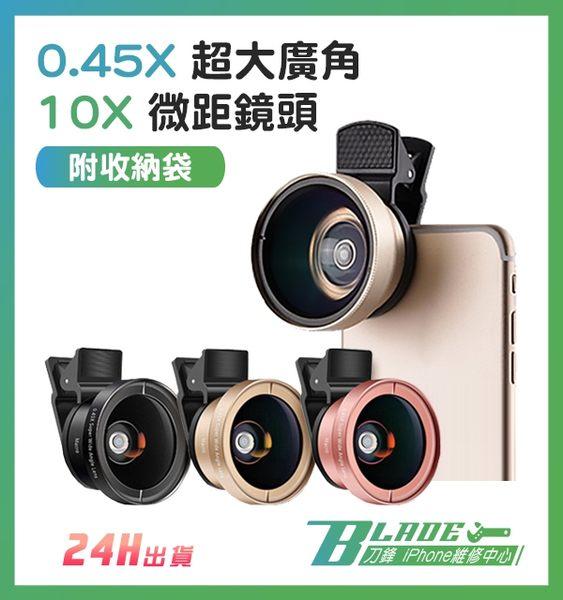 【刀鋒】0.45X超大廣角鏡頭 10倍微距鏡頭 特效鏡頭 手機二合一鏡頭 自拍神器 附贈收納袋