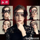 萬聖節派對情趣鏤空成人女半臉眼罩化妝舞會性感黑色蕾絲面具頭飾 居家物語