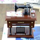 音樂盒 複古老式縫紉機音樂盒手搖發條八音盒手搖八音盒學生情侶生日禮物