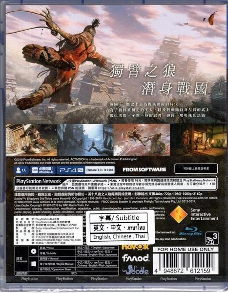 【玩樂小熊】現貨中PS4遊戲 隻狼 暗影雙死 SEKIRO: SHADOWS DIE TWICE 中文亞版