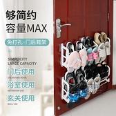 家用新款免打孔門後掛式鞋架免釘鞋櫃防盜門鞋架黏貼置物架可掛式 每日特惠NMS