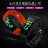 全彩健康運動智慧手環 免持通話 藍芽耳機 運動手環 分離式智慧手環 計步器【CB0038】智慧手錶