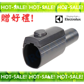 《現貨立即購》Electrolux ZE050 / ZE-050 伊萊克斯 多功能方轉圓轉接頭 ( ZUO9927 / ZUS4065 / ZUOM9922CB 適用)