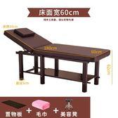 美容床美容院專用折疊按摩床推拿床美體紋繡床家用床MJBL 麻吉部落