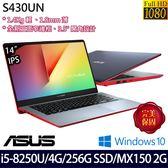 【ASUS】S430UN-0031B8250U 14吋i5-8250U四核256G SSD效能獨顯輕薄筆電(紅)