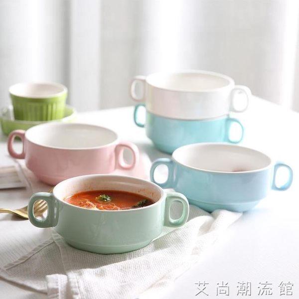 創意甜品杯沙拉碗燉湯盅烘焙模具蒸蛋碗雙耳陶瓷烤碗中式早餐粥碗 艾尚潮流館