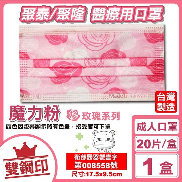 聚泰 聚隆 雙鋼印 成人醫療口罩 (玫瑰系列-魔力粉) 20入/盒 (台灣製造 CNS14774) 專品藥局【2017917】