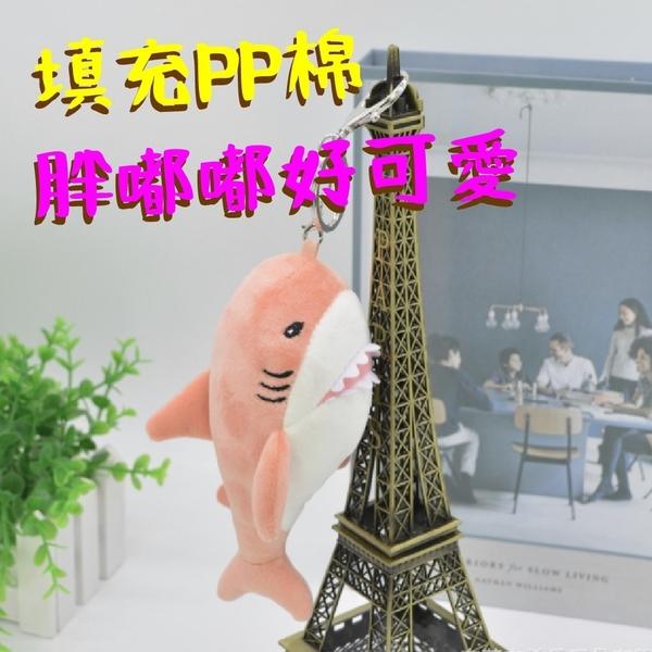 歐文購物 可愛吊飾 現貨 鯊魚玩偶吊飾 可愛飾品 娃娃吊飾 小鯊魚掛件 包包掛飾