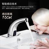 全自動感應水龍頭感應式紅外線冷熱洗手器智慧家用感應龍頭單冷熱   mandyc衣間