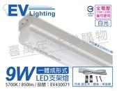 EVERLIGHT億光 LED 9W 5700K 白光 2尺 全電壓 支架燈 層板燈 _ EV430071