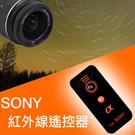 攝彩@索尼 Sony 紅外線遙控器 無線快門 自拍 B快門 副廠 適用A37 A65 A77 A900 NEX-5