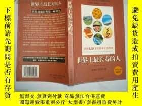 二手書博民逛書店罕見世界上最長壽的人Y5435 (英)薩利.比爾 中國社會 出版
