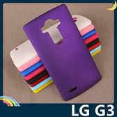 LG G3 D855 細磨砂手機殼 PC硬殼 超薄簡約 防指紋 保護套 手機套 背殼 外殼