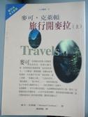 【書寶二手書T9/翻譯小說_ONU】麥可克萊頓旅行開麥拉(上)_劉泗翰