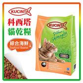 【力奇】KUCINTA 科西塔 貓糧-綜合海鮮 1kg-120元 超取限4包【維護泌尿道健康】 (A002E21)