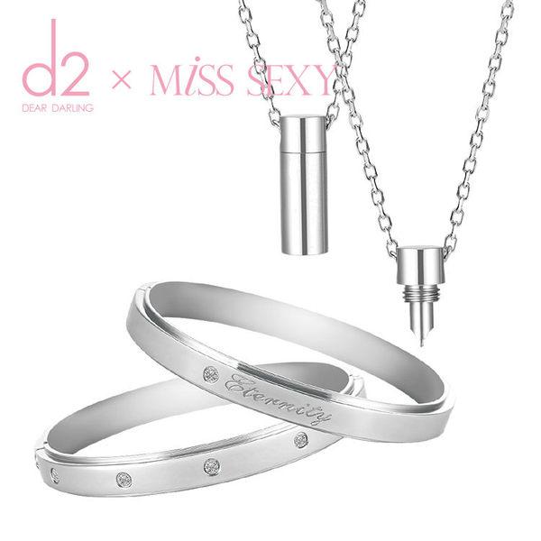 【d2 x MISS SEXY】d0509、d0510 / 三立偶像劇《愛上兩個我》路天行x陶樂思-情定之鑰對組
