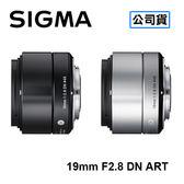 3C LiFe SIGMA 19mm F2.8 DN ART 微單眼鏡頭 三年保固 恆伸公司貨