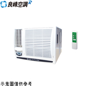 【Renfoss良峰】定頻窗型冷氣 GTW-282LC 送基本安裝