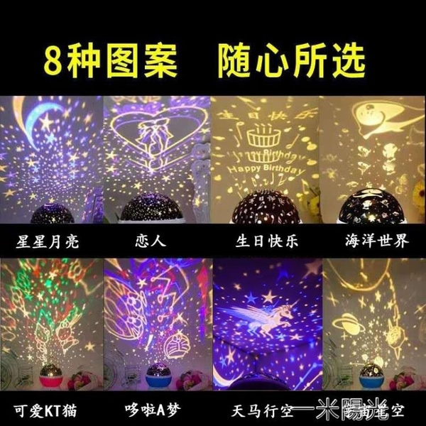 星空燈投影儀少女心臥室創意滿天星夢幻睡眠小夜燈六一兒童節禮物 一米陽光
