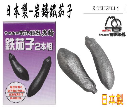 岩鑄日本製-鐵茄子-2入組(33003)