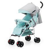 嬰兒推車可坐可躺 超輕便攜式折疊傘車0-3歲新生寶寶手推車嬰兒車 YDL