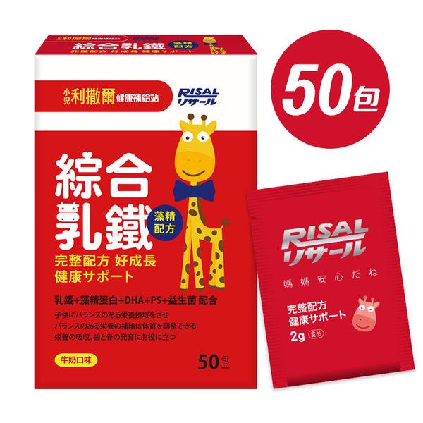 小兒利撒爾 綜合乳鐵(50入) 牛奶口味 6007 好娃娃