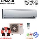 【HITACHI日立】7-9坪 定頻分離式冷氣 RAC-63UK1 / RAS-63UK1 免運費 送基本安裝