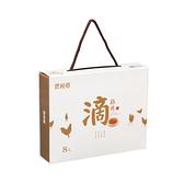 【愛吾兒】農純鄉 常溫滴雞精 8入/盒 (HF60)