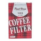 【20包量販】咖啡濾紙 103 (4~7人份用)40張/包 69200004