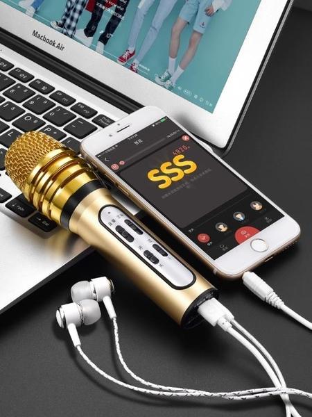 麥克風 k歌麥克風手機全名k歌神器全民唱歌吧直播聲卡耳機話筒安卓蘋果通用錄音專用 星河光年