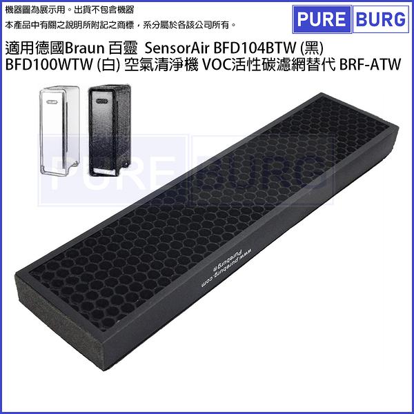 適用Braun百靈SensorAir BFD104BTW BFD100WTW空氣清淨機VOC活性碳濾網替代BRF-ATW