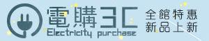 電購3C 全店促銷活動