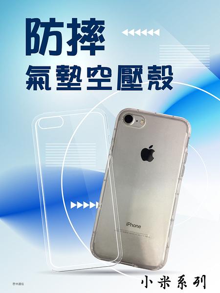 『氣墊防摔殼』Xiaomi 小米Note2 小米Max2 小米Max3 透明軟殼套 空壓殼 背殼套 背蓋 保護套 手機殼