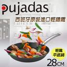 【Pujadas】西班牙1921系列-輕鑄鐵平底鍋28cm / 92011