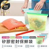現貨!SGS合格 食品矽膠保鮮袋-4000ml 可微波水煮機洗 環保保鮮袋 食物收納夾鏈帶 密封袋 #捕夢網