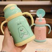 兒童保溫杯帶吸管水壺卡通可愛寶寶男女幼兒園不銹鋼帶手柄水杯子 焦糖布丁