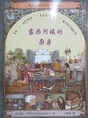 【書寶二手書T6/兒童文學_OFO】露西阿姨的廚房_江慧真, 辛西雅_附光碟