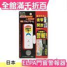 【單入】日本正品 ELPA 超薄型 門窗 防盜 電池式 警報器 ASA-W13【小福部屋】