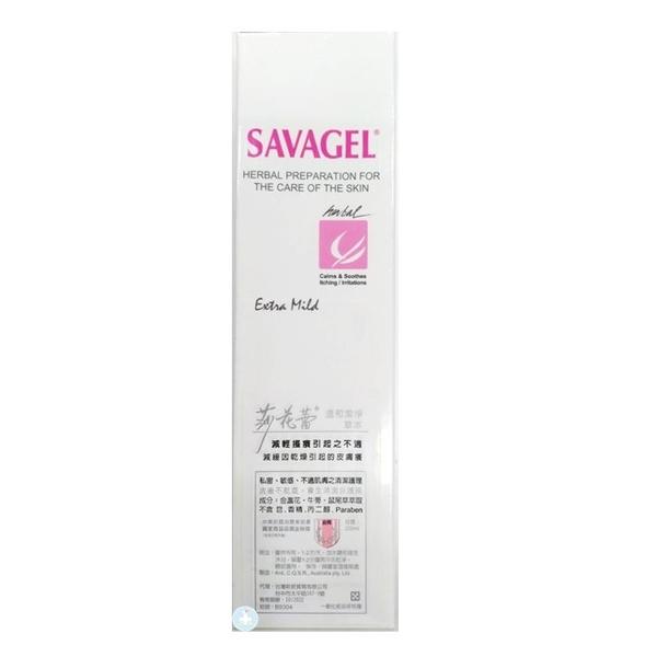 莎花蕾 潔淨液 250ml Savagel 抗菌清潔液