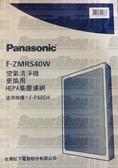 Panasonic 空氣清淨機濾網【F-ZMRS40W】F-P40EH 機型適用~