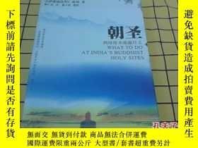 二手書博民逛書店朝聖:罕見到印度聖地做什麼Y209851 (不丹)宗薩蔣揚欽哲仁