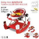 Baby ACE 二合一多功能助步學步車(紅白)