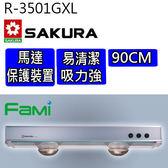 【fami】櫻花除油煙機 隱藏式除油煙機 R 3501GXL (90CM) 隱藏式除油煙機
