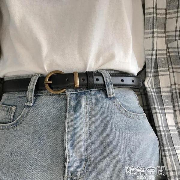 腰帶 做舊復古皮帶女簡約百搭韓國版學生黑色潮流時尚個性小褲腰帶男細