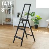 折疊梯工作梯馬椅梯A 字梯【R0167 】泰特三層摺疊工作梯收納專科
